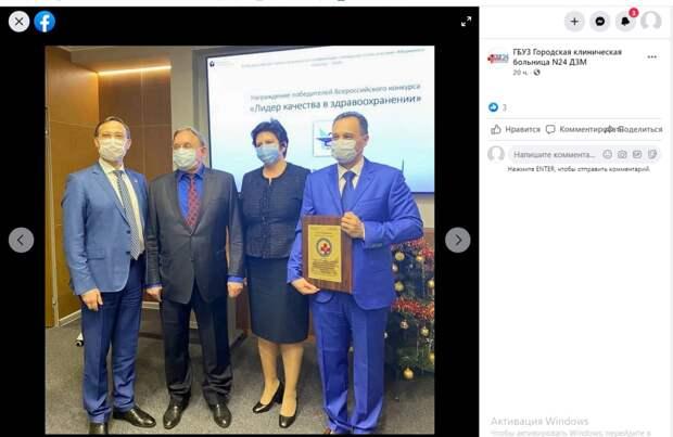ГКБ № 24 получила сертификат Росздравнадзора