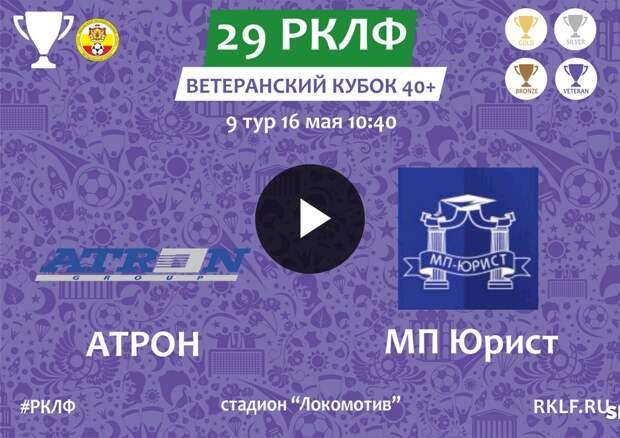 29 РКЛФ Ветеранский Кубок 40+ АТРОН - МП Юрист 5:3