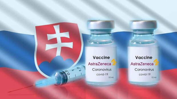 В Словакии приостановили вакцинацию AstraZenecа