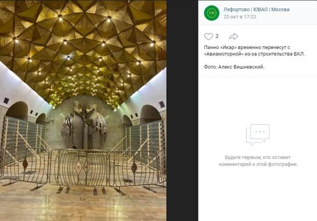 Фото дня: лефортовский «Икар» покидает подземку