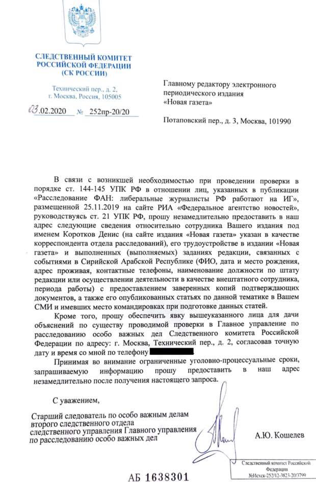 «Новая газета» «разобиделась» и подает в суд на ФАН