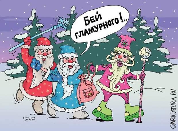 Карикатуры на новогоднюю тему (115 картинок)