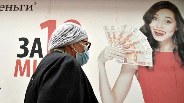 Россияне стали больше брать денег в долг до зарплаты