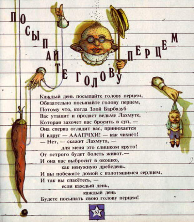 Пост странных детских книжек
