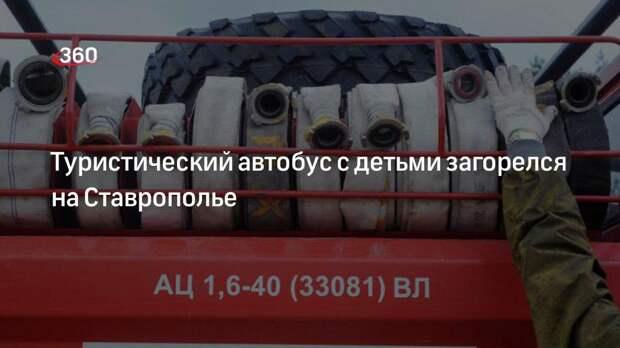 Туристический автобус с детьми загорелся на Ставрополье