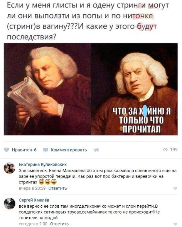 Смешные комментарии из социальных сетей комменты, соцсети, юмор