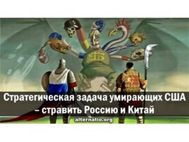 Стратегическая задача умирающих США ― стравить Россию и Китай