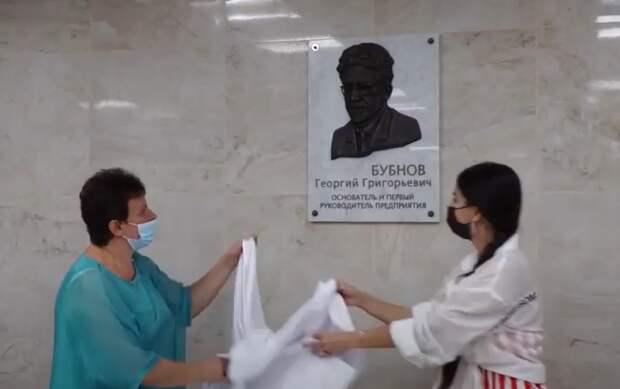 Видео: в Северном Тушине  открыли памятную доску советскому учёному Георгию Бубнову