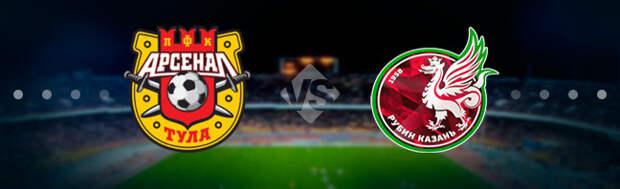 Арсенал Тула - Рубин: Прогноз на матч 08.05.2021