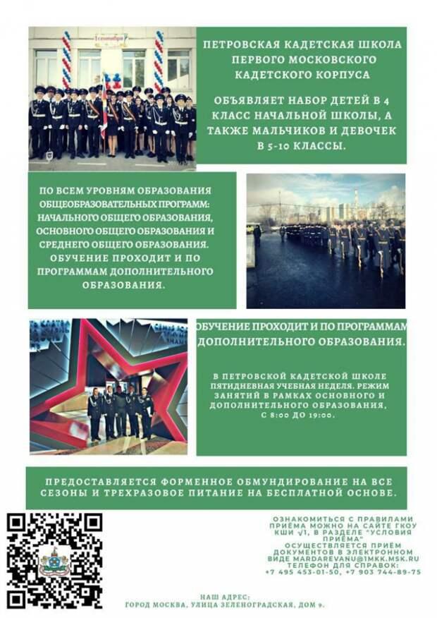 Петровская кадетская школа объявила набор учащихся