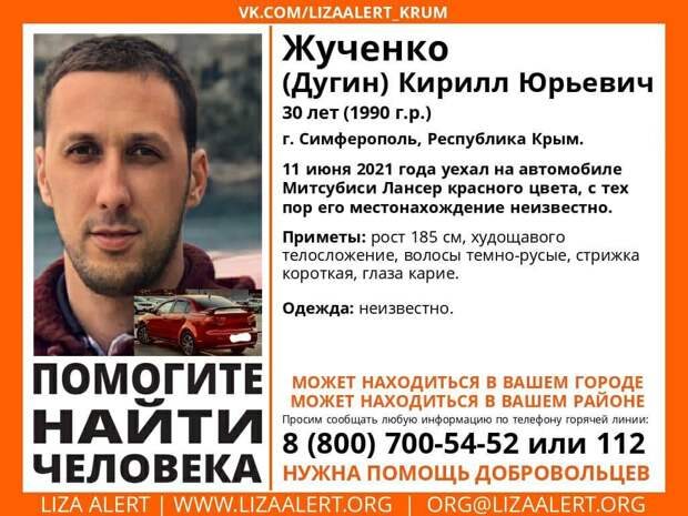 В Симферополе без вести пропал 30-летний мужчина