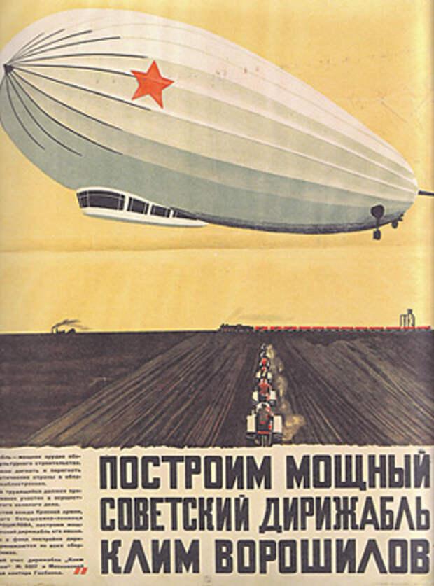 Расцвет эпохи воздухоплавания пришелся на начало 1930-х годов. Плакат художника Александра Дейнеки. 1931