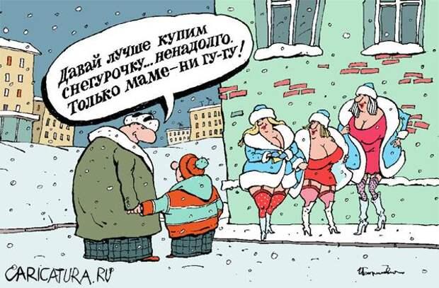 Забавные новогодние карикатуры, много))