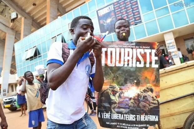 Танцы и восторг: как центральноафриканцы смотрели фильм «Турист»