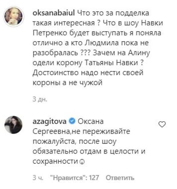 «Оксана Сергеевна, не переживайте, пожалуйста». Загитова ответила Баюл на критику ее образа в шоу «Руслан и Людмила»