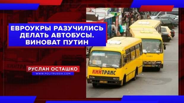 Евроукры разучились делать автобусы. Виноват Путин