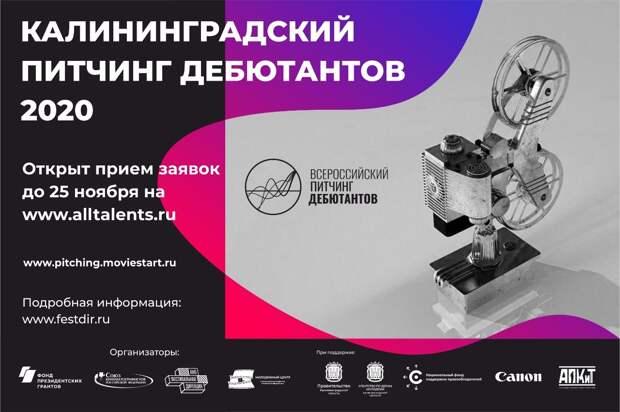 Прием заявок на Калининградский питчинг дебютантов продлится до 25 ноября