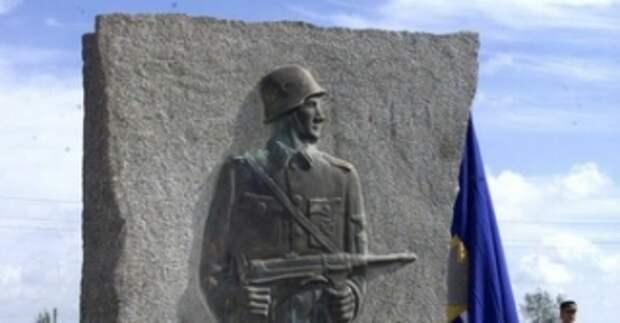 В Эстонии неизвестными взорван памятник эсэсовцам