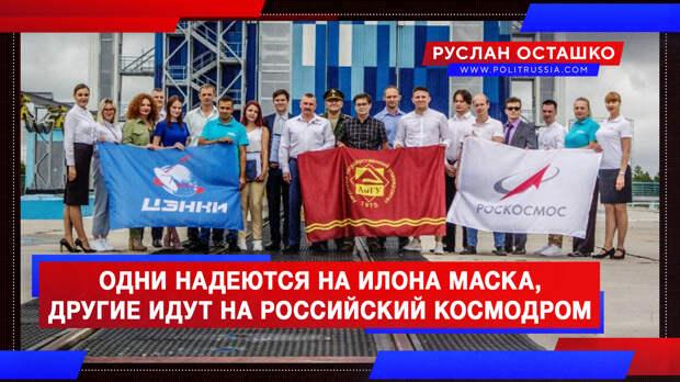 Пока одни надеются на Илона Маска, другие идут трудиться на российский космодром