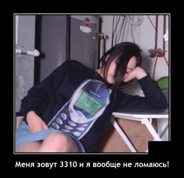 Демотиватор про телефон