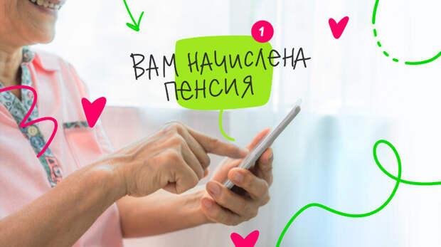 ПФР создаст сервис автоматического назначения пенсий