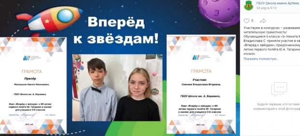 Ученик школы имени Артема Боровика стал призером городского космического квиза