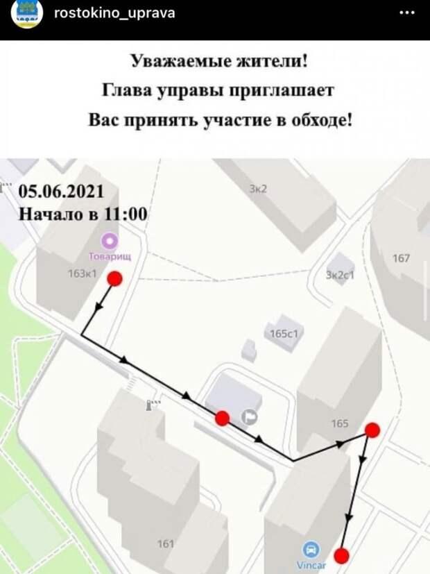Субботний обход главы состоится по четырем дворам на проспекте Мира
