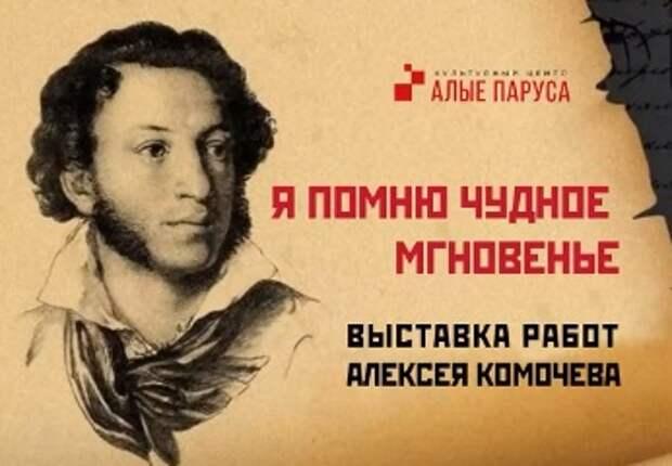 На улице Свободы открылась выставка картин, посвященных Пушкину