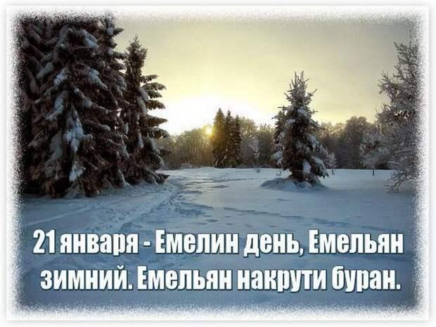 21 января -  Народный праздник «Емельян зимний».