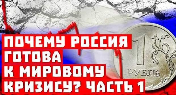 Мы нахомячили, а Западу завидно! 10 причин, почему Россия готова к кризису!