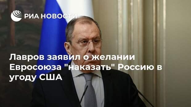 """Лавров заявил о желании Евросоюза """"наказать"""" Россию в угоду США"""