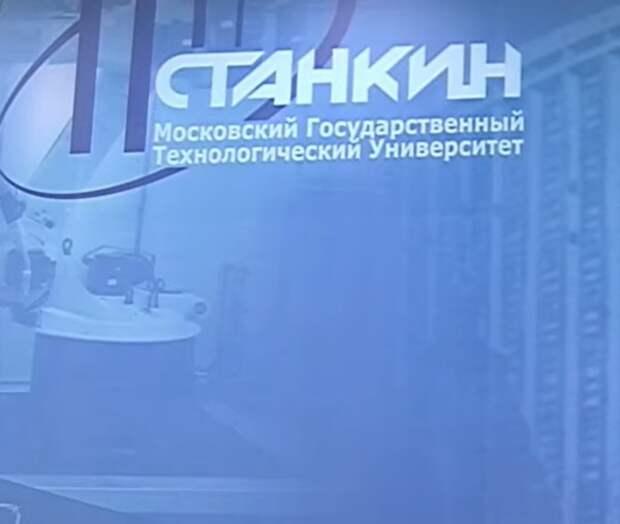 """Директора института МГТУ """"Станкин"""" задержали по делу о хищениях"""