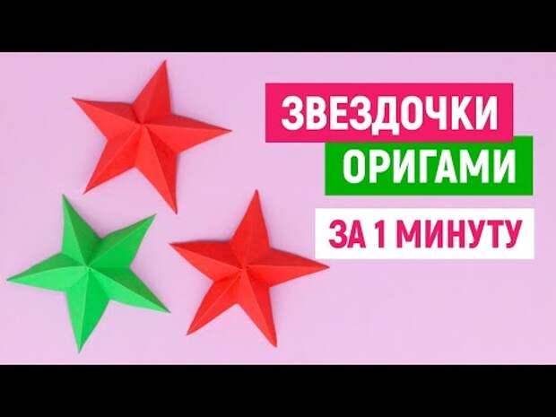 ⭐ ОБЪЕМНАЯ ЗВЕЗДА ИЗ БУМАГИ ⭐ Как сделать оригами звезду ⭐Легкие поделки...