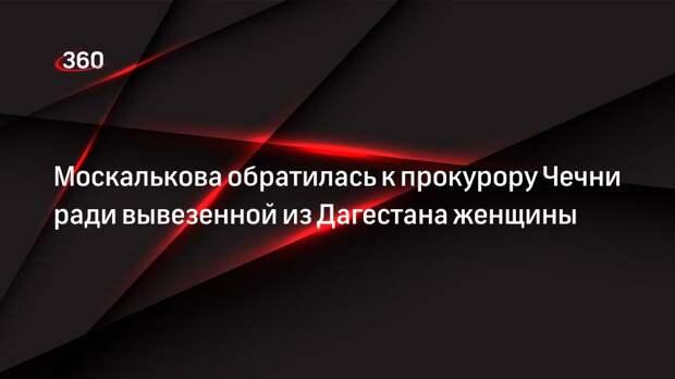 Москалькова обратилась к прокурору Чечни ради вывезенной из Дагестана женщины