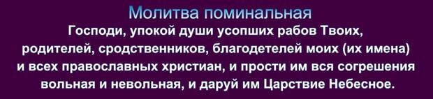 8 октября 2016 года - Покровская родительская суббота.