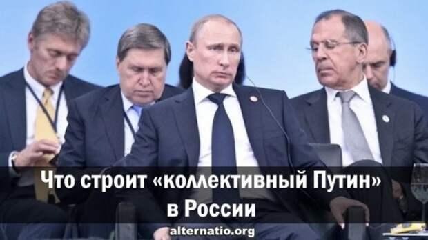 Что строит «коллективный Путин» в России