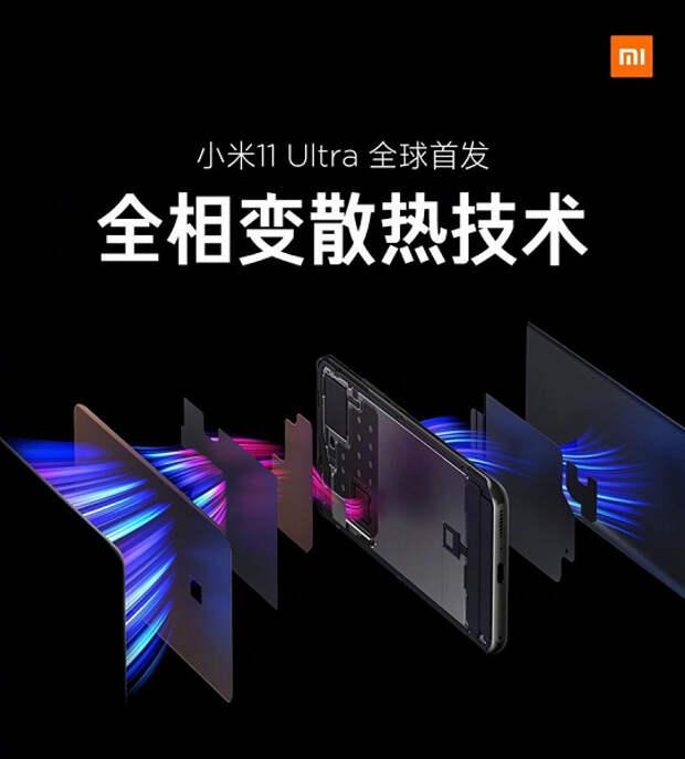 Такого нет больше ни у кого. Xiaomi рассказала о прорывной системе охлаждения Mi 11 Ultra и показала смартфон изнутри