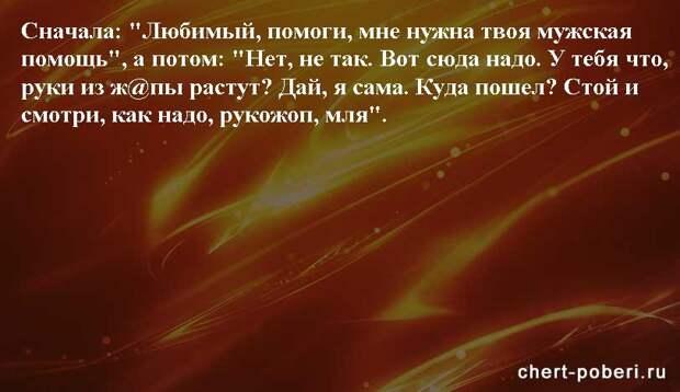 Самые смешные анекдоты ежедневная подборка chert-poberi-anekdoty-chert-poberi-anekdoty-13451211092020-7 картинка chert-poberi-anekdoty-13451211092020-7