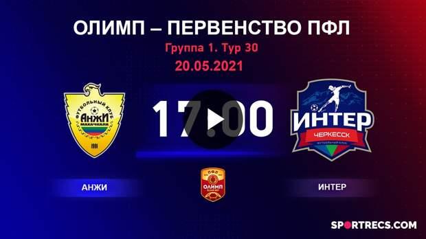 ОЛИМП – Первенство ПФЛ-2020/2021 Анжи vs Интер 20.05.2021