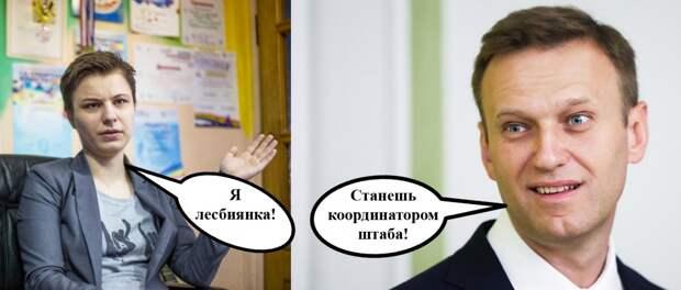 Алексей Навальный и Виолетта Грудина. ЛГБТ в штабе