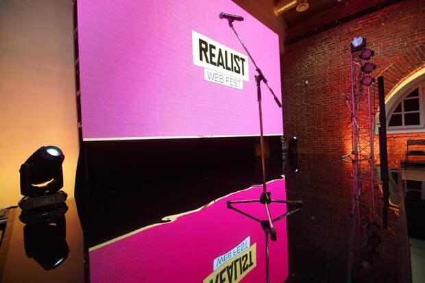 Начался приём заявок на участие в фестивале Realist Web Fest