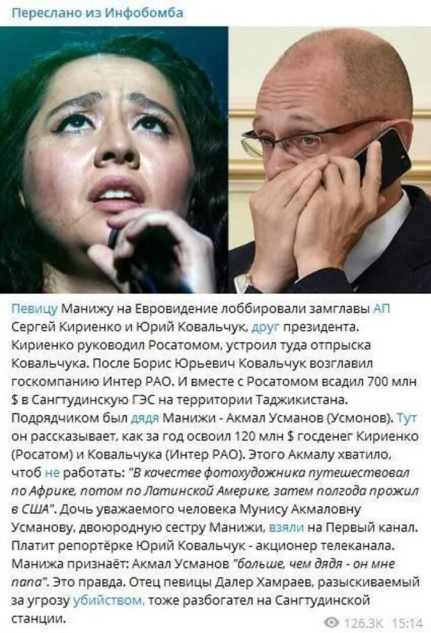 Матвиенко против Манижи: Кириенко с Эрнстом получили «чёрную метку» за откровенную русофобию