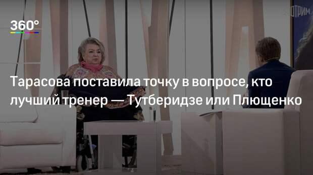 Тарасова поставила точку в вопросе, кто лучший тренер— Тутберидзе или Плющенко