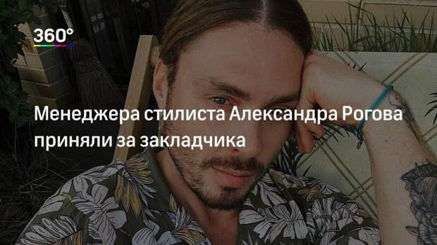 Менеджера стилиста Александра Рогова приняли за закладчика