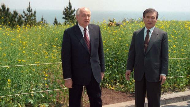 30 лет назад Горбачев нанес исторический визит в Южную Корею