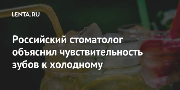 Российский стоматолог объяснил чувствительность зубов к холодному