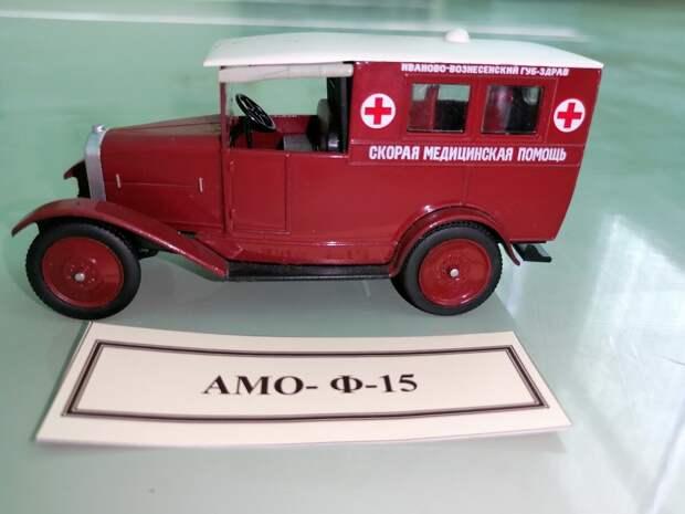 АМО-Ф-15