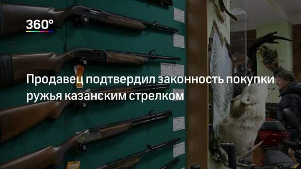 Продавец подтвердил законность покупки ружья казанским стрелком