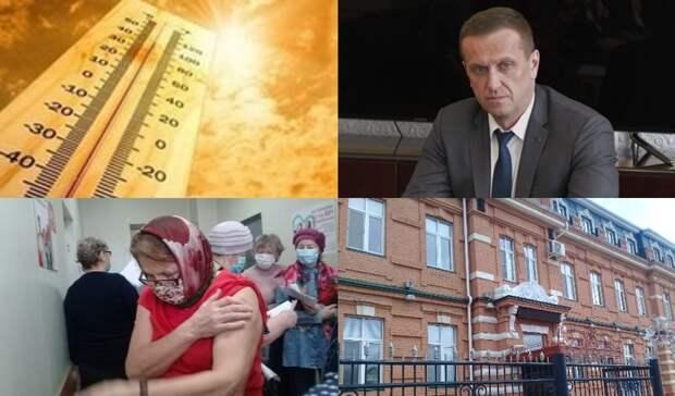 Новый отпуск мэра Оренбурга и обвинение жены сына экс-губернатора: подводим итоги дня