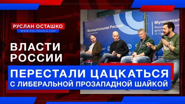 Власти России перестали цацкаться с либеральной шайкой, прислуживающей Западу